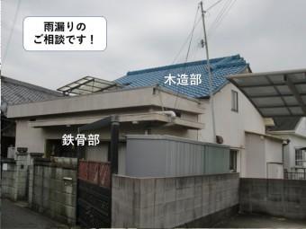 泉大津市の雨漏りのご相談です