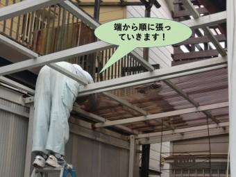 岸和田市のカーポートの波板を端から順に貼っていきます