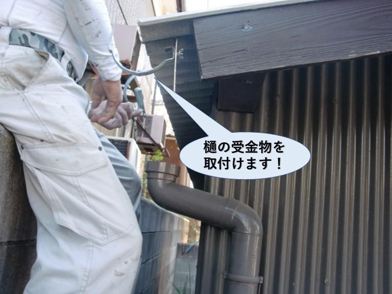 忠岡町の納屋の樋の受金物を取付けます