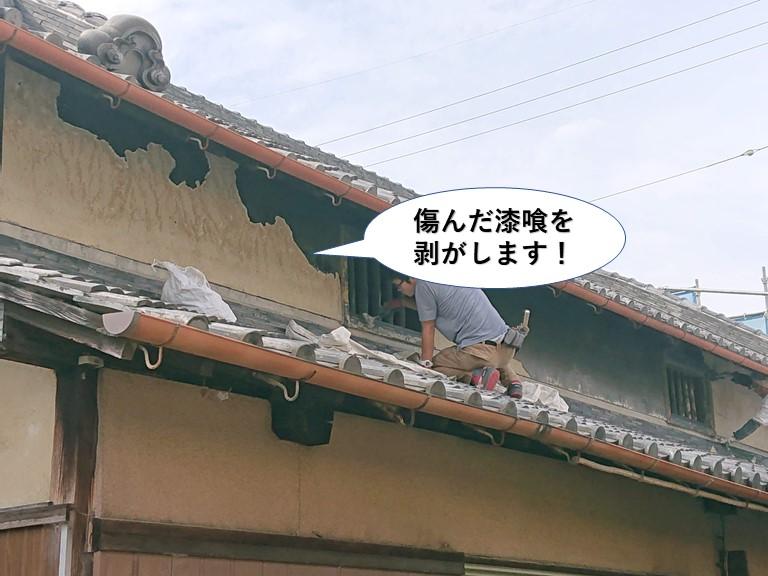 岸和田市の傷んだ漆喰を剥がします