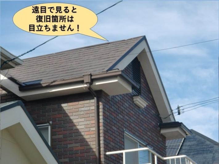 岸和田市の屋根を遠目で見ると復旧箇所は目立ちません