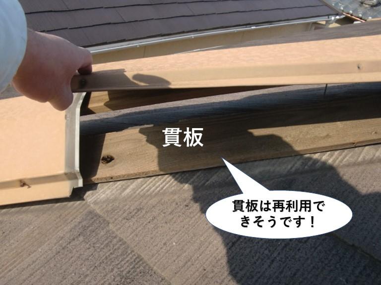 忠岡町の貫板は再利用できそうです