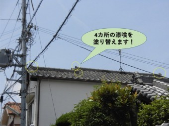 岸和田市の屋根の4カ所の漆喰を塗り替えます
