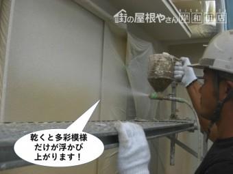 岸和田市で使用した塗料が乾くと多彩模様だけが浮き上がります