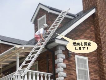 岸和田市の飾り煙突を確認します