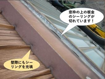 熊取町の窓の上のシーリングが切れています