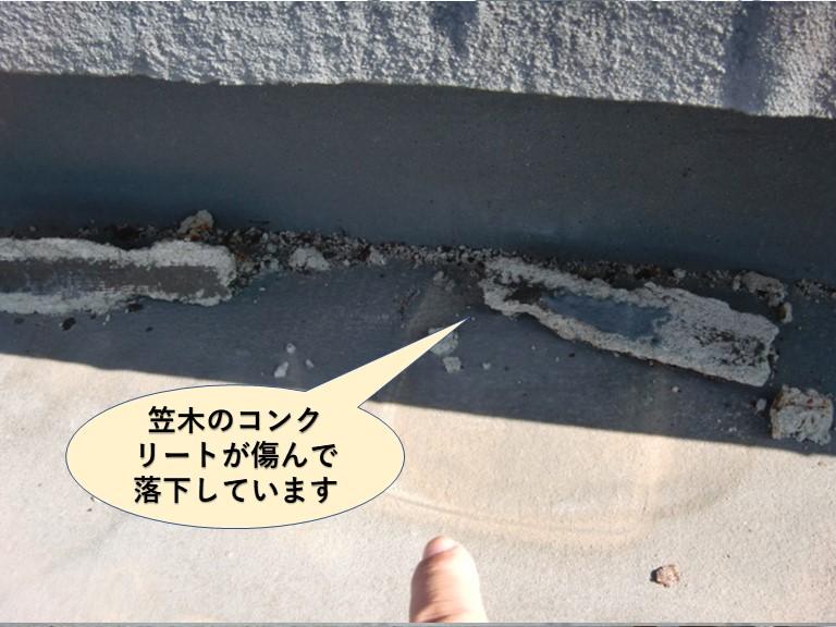 岸和田市の陸屋根の笠木の劣化