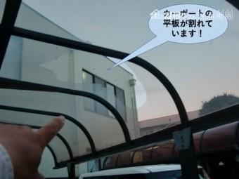 岸和田市のカーポートの平板が割れています