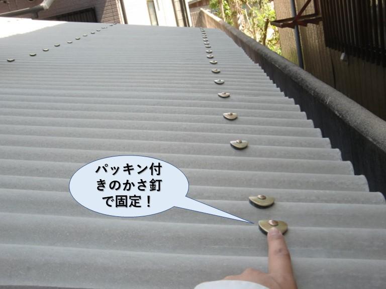 忠岡町の波型スレートをパッキン付きのかさ釘で固定