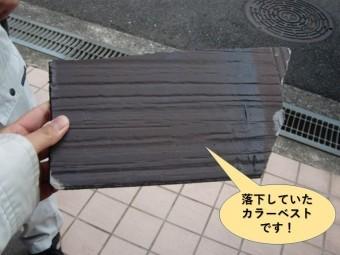 岸和田市の落下していたカラーベストです