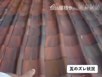 泉大津市の瓦のズレ状況