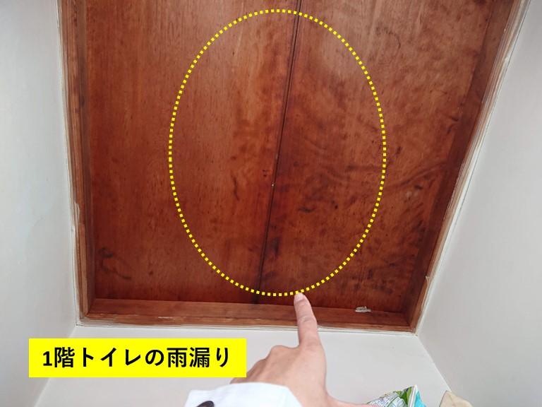 和泉市の1階トイレの雨漏り
