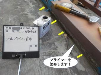 阪南市のベランダの立ち上がりの取り合いにプライマーを塗布