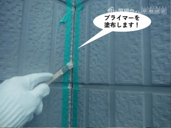 泉大津市で外壁の目地にプライマーを塗布