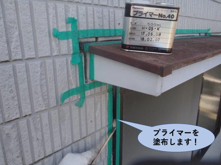 岸和田市のサッシ回りにプライマーを塗布