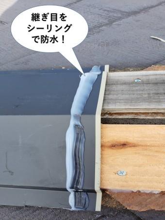 岸和田市の棟板金の継ぎ目をシーリングで防水