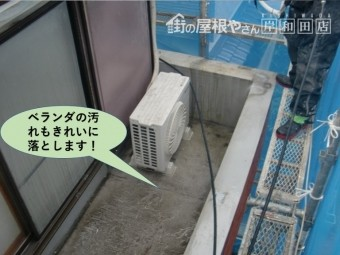 岸和田市のベランダの汚れもきれいに落とします