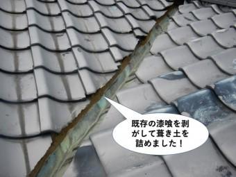 泉大津市の谷樋の漆喰を剥がして葺き土を詰めました