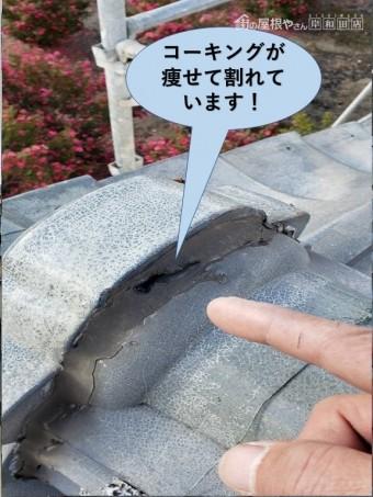 忠岡町の鬼瓦の取り合いのコーキングが痩せて割れています