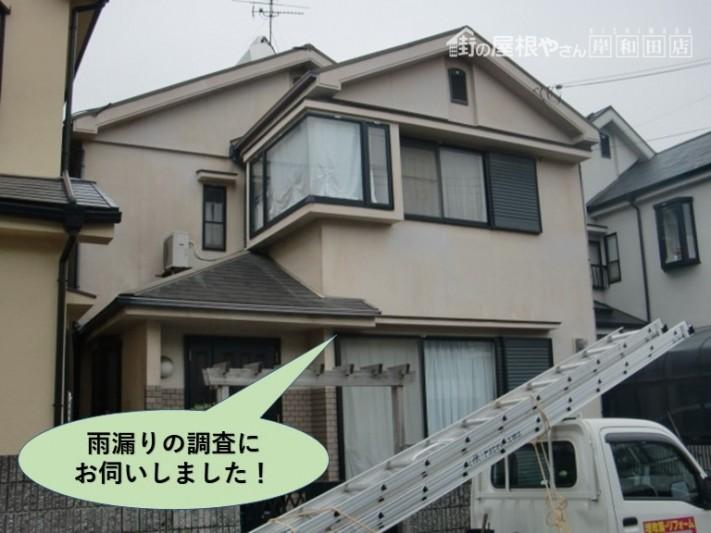 熊取町の雨漏りの調査
