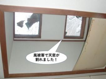 岸和田市の風被害で天窓が割れました
