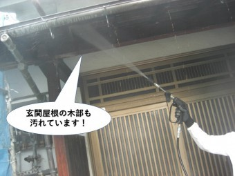 岸和田市の玄関屋根の木部も汚れています