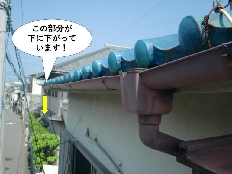 岸和田市の樋の勾配調整