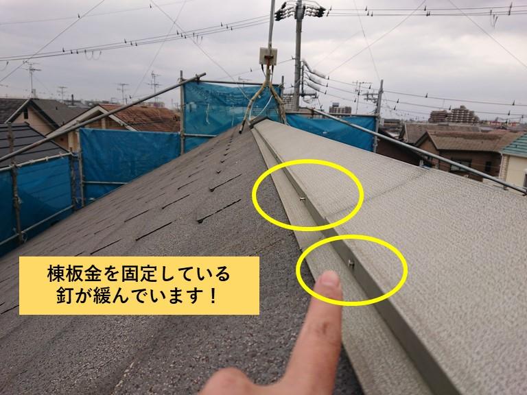 熊取町の棟板金を固定している釘が緩んでいます