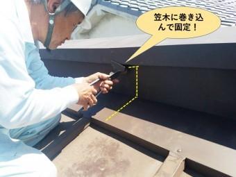 岸和田市のパラペットの笠木に巻き込んで水切りを固定