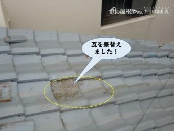 泉佐野市の瓦を差替えました!!