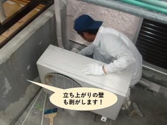 岸和田市のベランダの立ち上がりの壁も剥がします!