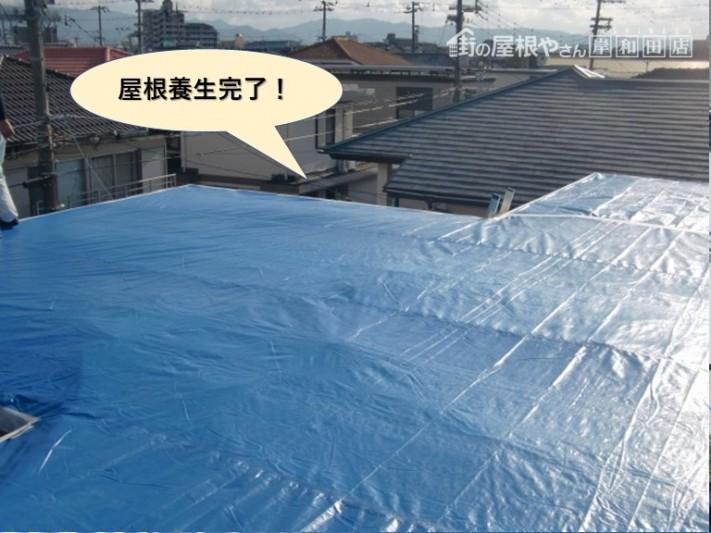 貝塚市の屋根養生完了