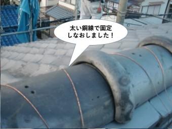 泉佐野市の棟を太い銅線で固定しなおしました