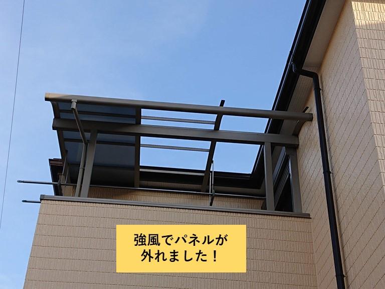 熊取町のベランダの屋根のパネルが強風