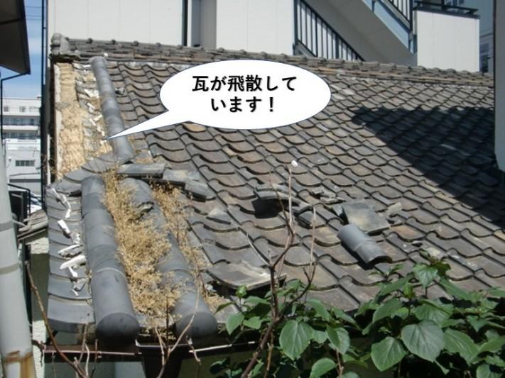 泉大津市の屋根の瓦が飛散