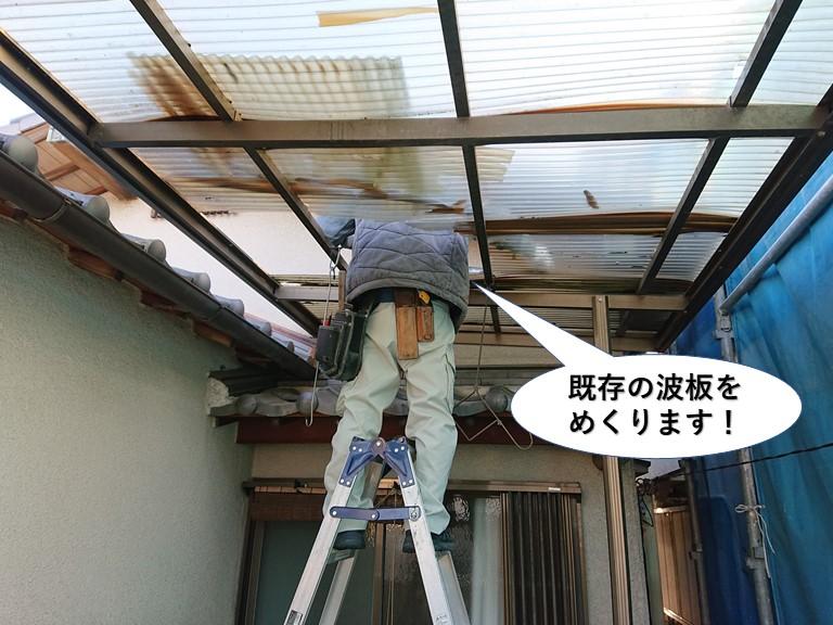 泉南市のテラスの既存の波板をめくります