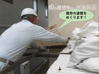 岸和田市の既存の波板をめくります