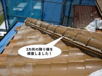 熊取町の3カ所の降り棟を修復
