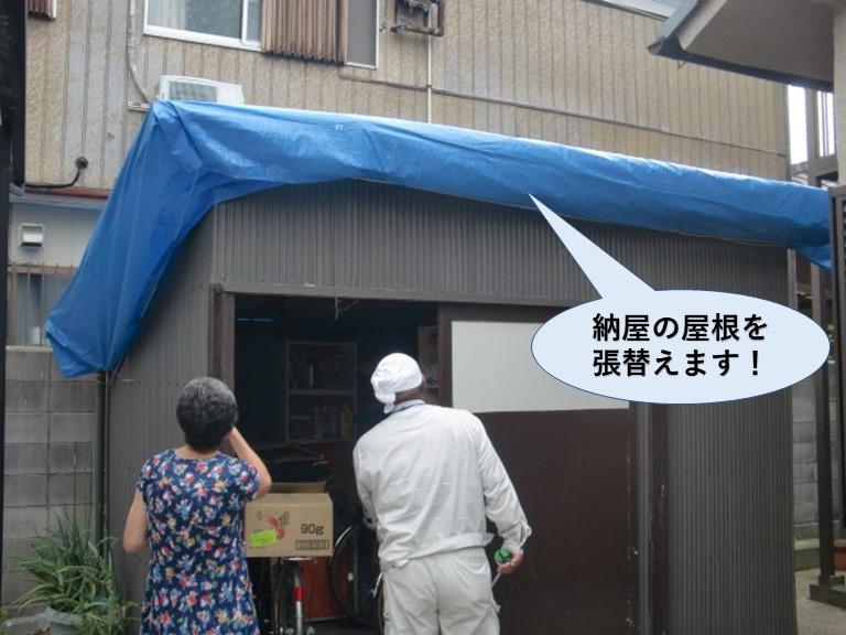 忠岡町の納屋の屋根を張替えます