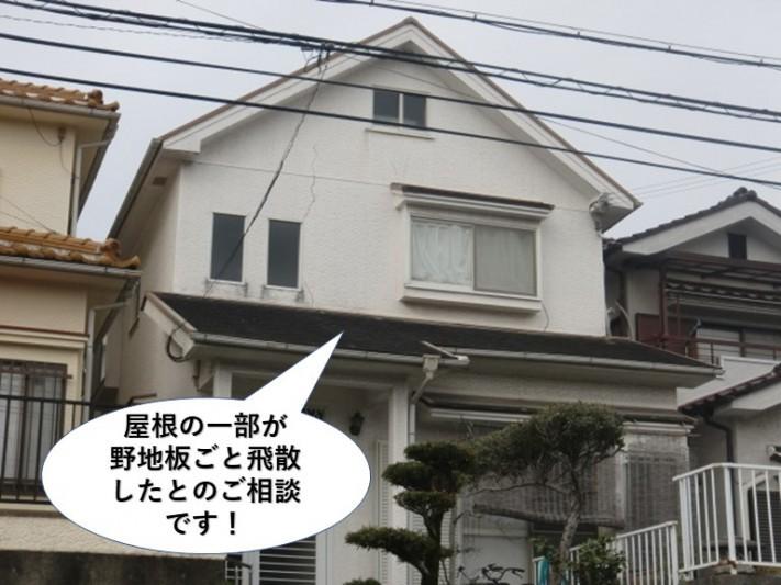 熊取町の屋根の一部が野地板ごと飛散しました