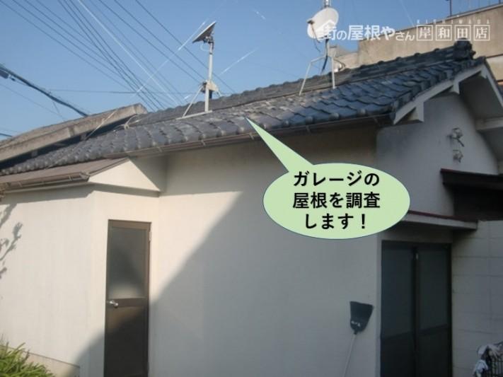 岸和田市のガレージの屋根を調査します
