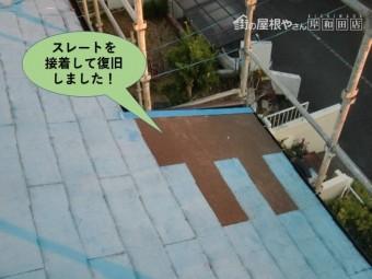 岸和田市の屋根のスレートを接着して復旧