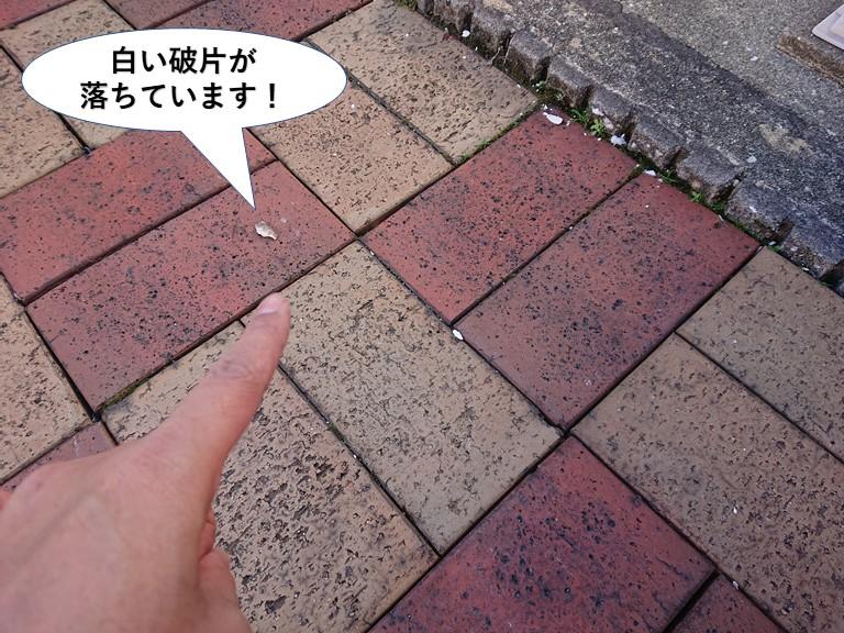 岸和田市の土間に白い破片が落ちています