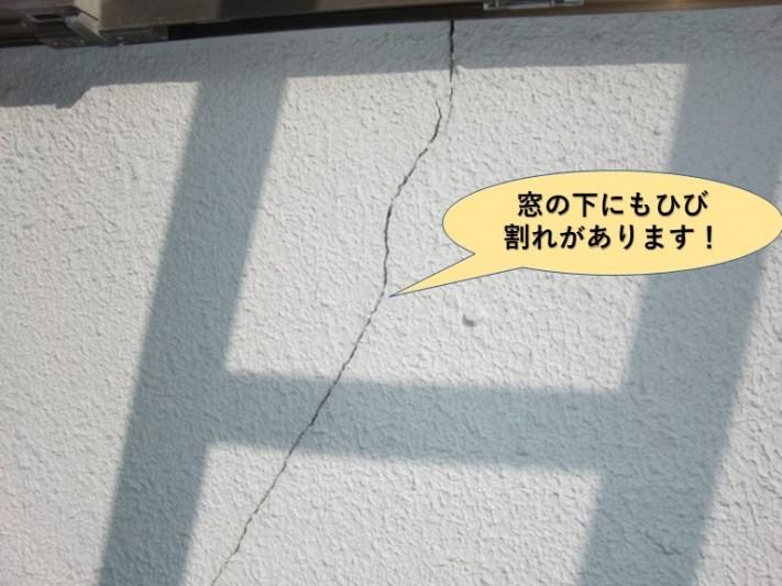 岸和田市の窓の下にもひび割れがあります