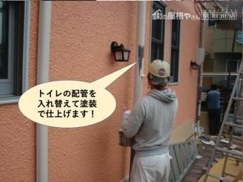 泉佐野市のトイレの配管を入れ替えて塗装で仕上げます