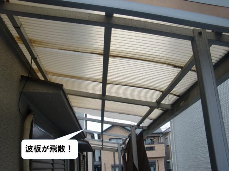 岸和田市のテラスの波板が飛散!