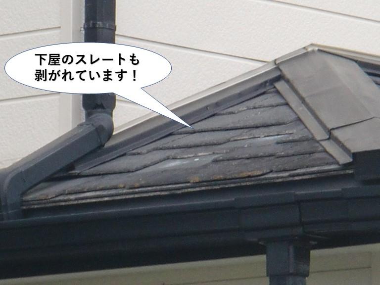 忠岡町の下屋のスレートも剥がれています