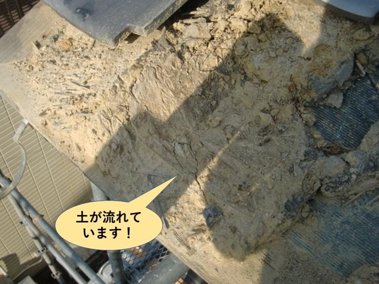 貝塚市の屋根の土が流れています