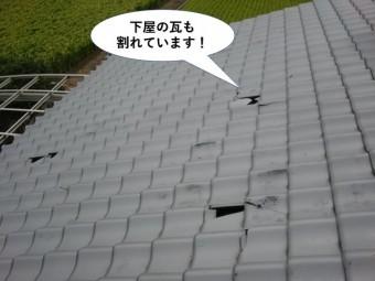 熊取町の下屋の瓦も割れています