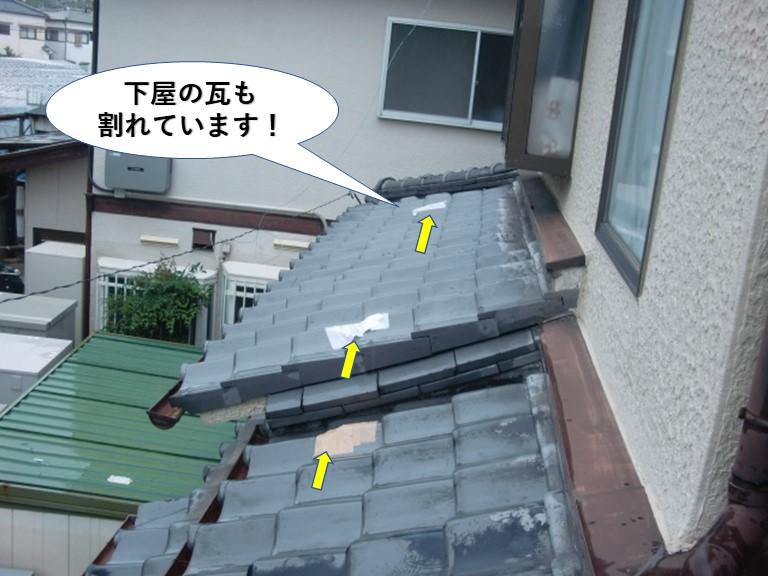 泉大津市の下屋の瓦も割れています